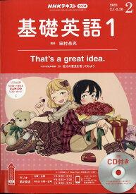 NHK ラジオ 基礎英語1 CD付き 2021年 02月号 [雑誌]