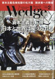 Wedge(ウェッジ) 2021年 02月号 [雑誌]