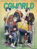 CG WORLD (シージー ワールド) 2021年 02月号 [雑誌]