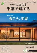 SUUMO注文住宅 千葉で建てる 2021年冬春号 [雑誌]