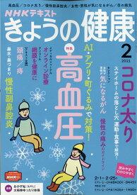 NHK きょうの健康 2021年 02月号 [雑誌]
