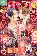 Young Love Comic aya (ヤング ラブ コミック アヤ) 2021年 02月号 [雑誌]