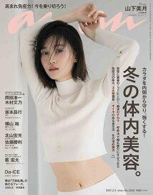 anan (アンアン) 2021年 2/3号 [雑誌]