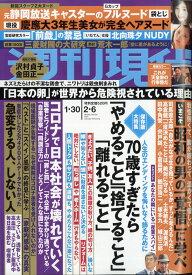 週刊現代 2021年 2/6号 [雑誌]