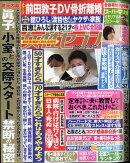 女性セブン 2021年 2/25号 [雑誌]