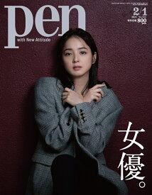Pen (ペン) 2021年 2/1号 [雑誌]