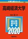 高崎経済大学 2020年版;No.35 (大学入試シリーズ) [ 教学社編集部 ]