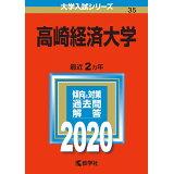 高崎経済大学(2020) (大学入試シリーズ)