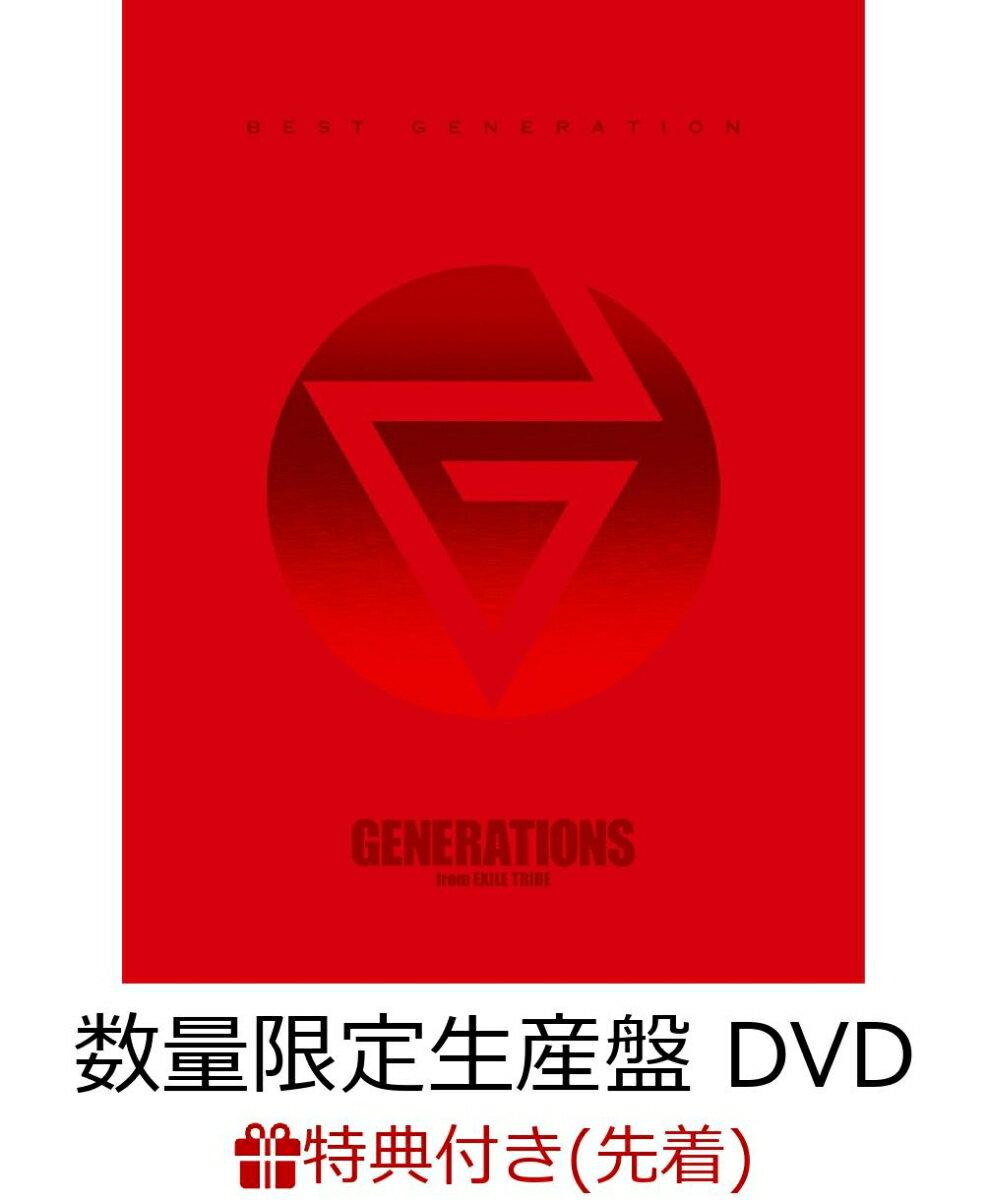 【先着特典】BEST GENERATION (数量限定生産盤 3CD+4Blu-ray) (A4クリアファイル&ニューイヤーカードA付き) [ GENERATIONS from EXILE TRIBE ]