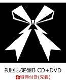 【先着特典】WORLD DOMINATION (初回限定盤B CD+DVD) (B2ポスター付き)