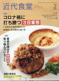 近代食堂 2021年 02月号 [雑誌]