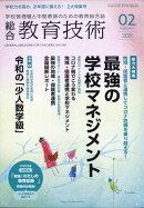 総合教育技術 2021年 02月号 [雑誌]