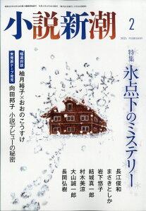 小説新潮 2021年 02月号 [雑誌]