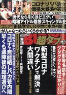 実話BUNKA (ブンカ) 超タブー 2021年 02月号 [雑誌]