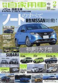 月刊 自家用車 2021年 02月号 [雑誌]