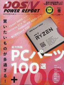 DOS/V POWER REPORT (ドス ブイ パワー レポート) 2021年 02月号 [雑誌]