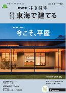 SUUMO注文住宅 東海で建てる 2021年冬春号 [雑誌]