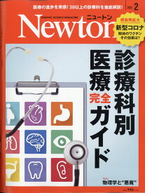 Newton (ニュートン) 2021年 02月号 [雑誌]