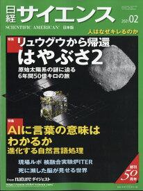 日経 サイエンス 2021年 02月号 [雑誌]