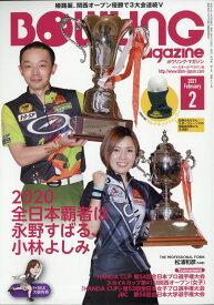 BOWLING magazine (ボウリング・マガジン) 2021年 02月号 [雑誌]