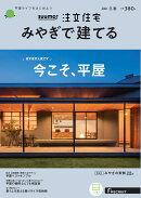 SUUMO注文住宅 みやぎで建てる 2021年冬春号 [雑誌]