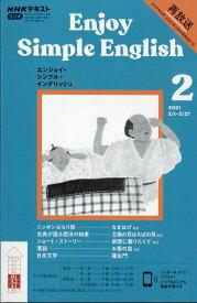 Enjoy Simple English (エンジョイ・シンプル・イングリッシュ) 2021年 02月号 [雑誌]