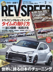 REV SPEED (レブスピード) 2021年 02月号 [雑誌]