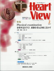 Heart View (ハート ビュー) 2021年 02月号 [雑誌]