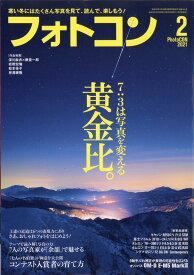 フォトコン 2021年 02月号 [雑誌]