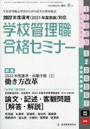 別冊 教職研修 2021年 02月号 [雑誌]