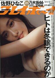 週刊 プレイボーイ 2021年 2/1号 [雑誌]