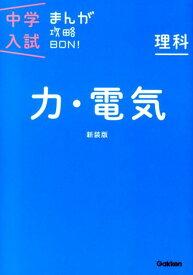 中学入試まんが攻略BON!(理科 力・電気)新装版 [ 学研教育出版 ]