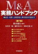 M&A実務ハンドブック第7版