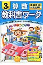 教科書ワーク算数3年 東京書籍版新編新しい算数完全準拠