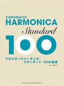 クロマチックハーモニカ スタンダード100曲選