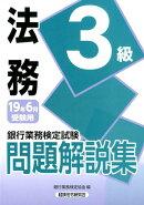 銀行業務検定試験法務3級問題解説集(2019年6月受験用)