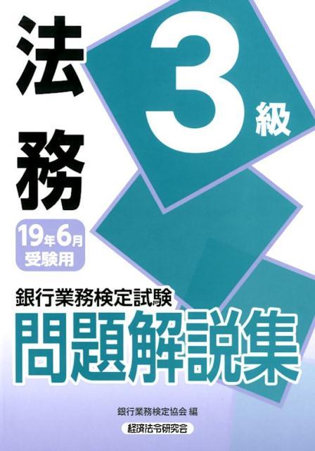 銀行業務検定試験法務3級問題解説集(2019年6月受験用) [ 銀行業務検定協会 ]