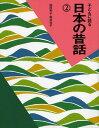 子どもに語る日本の昔話(2) [ 稲田和子 ]