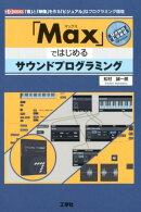 「Max」ではじめるサウンドプログラミング