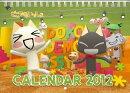 どこでもいっしょ カレンダー 2012