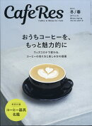CAFERES 2021年 02月号 [雑誌]