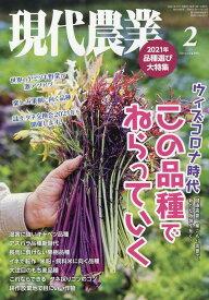 現代農業 2021年 02月号 [雑誌]