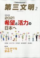 第三文明 2021年 02月号 [雑誌]