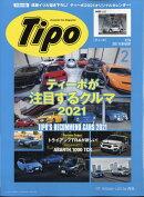Tipo (ティーポ) 2021年 02月号 [雑誌]