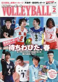 VOLLEYBALL (バレーボール) 2021年 02月号 [雑誌]