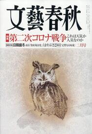 文藝春秋 2021年 02月号 [雑誌]