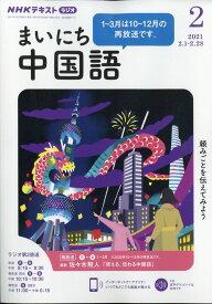 NHK ラジオ まいにち中国語 2021年 02月号 [雑誌]