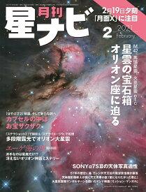 月刊 星ナビ 2021年 02月号 [雑誌]
