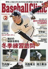 Baseball Clinic (ベースボール・クリニック) 2021年 02月号 [雑誌]