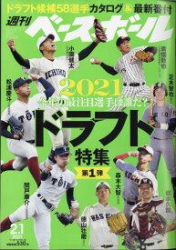週刊 ベースボール 2021年 2/1号 [雑誌]